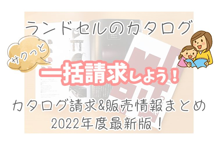 ランドセルのカタログ請求先まとめ!2022年度最新版