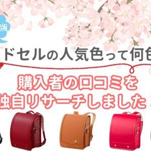 山本鞄のウィッシュアポンアスターはシンプルなのに女の子っぽくて可愛いランドセル!魅力を紹介します