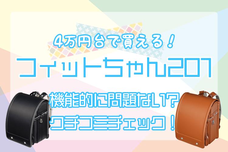 4万円で買えるフィットちゃん201は機能的に問題ないの?口コミをチェック!