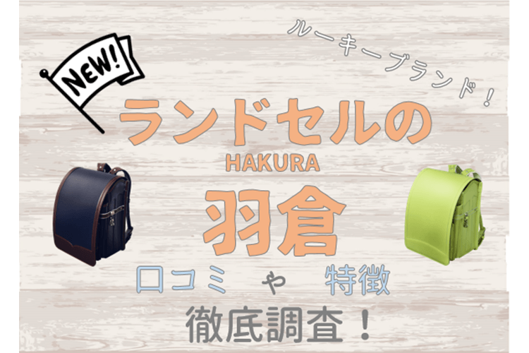 羽倉(HAKURA)ランドセルで失敗しないために知っておくべきことまとめ!特徴や口コミ紹介
