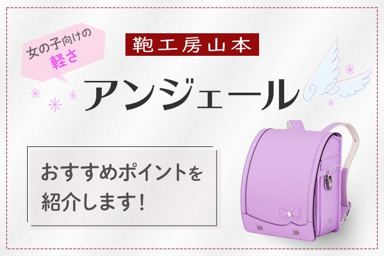 鞄工房山本のアンジェールは人工皮革で使いやすい!おすすめポイントは?