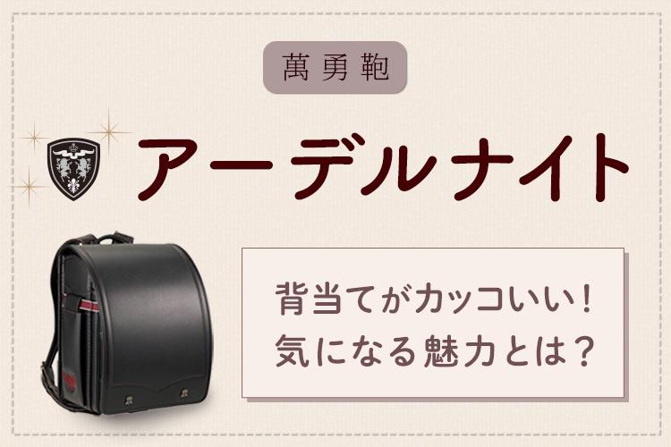 真っ黒な背当てがかっこいい!萬勇鞄アーデルナイトの魅力とは?