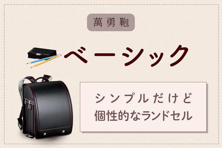 シンプルだけど個性的!萬勇鞄のベーシックランドセルの魅力とは?