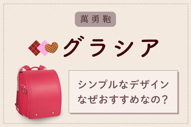 萬勇鞄で1番シンプルなランドセル!グラシアはなぜおすすめなのか?