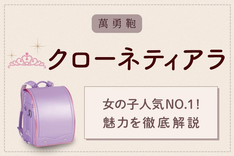 萬勇鞄女の子向け人気No,1!クローネティアラの魅力を徹底解説!