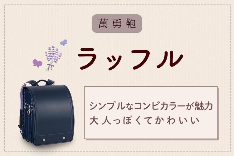 シンプルなコンビカラーが魅力!大人っぽい萬勇鞄「ラッフル」を徹底解説!