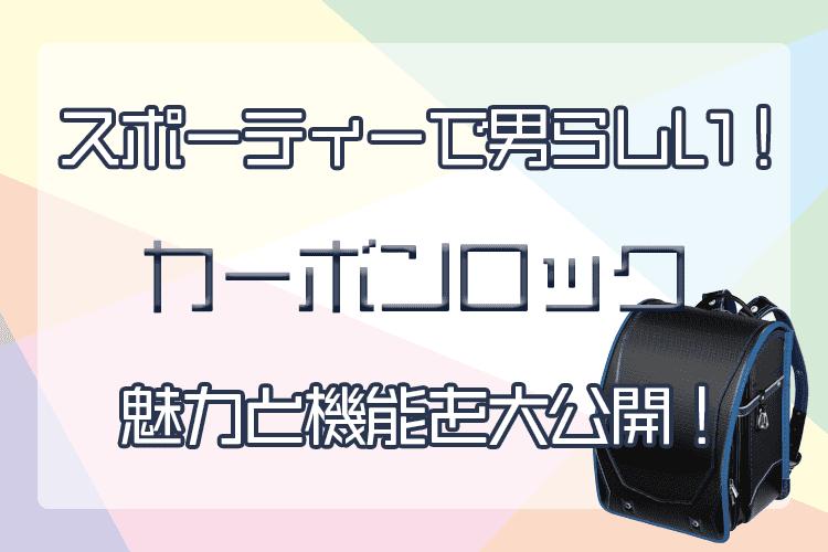 スポーティで男らしいフィットちゃんカーボンロックの魅力と機能を大公開!
