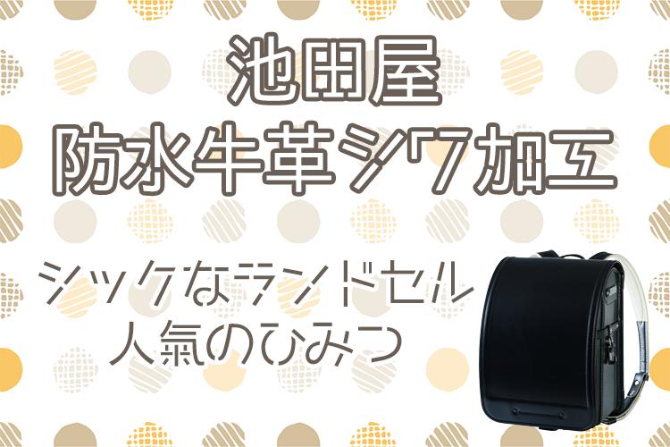 シックでおしゃれな池田屋防水牛革シワ加工ランドセルを詳しく解説!