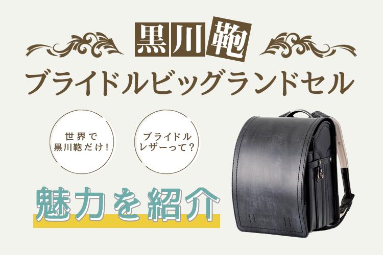 世界で黒川鞄だけ!ブライドルビッグランドセルの魅力とは?