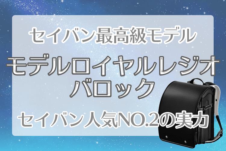セイバン最高級ランドセル!モデルロイヤルレジオバロックは2021年度人気No.2!