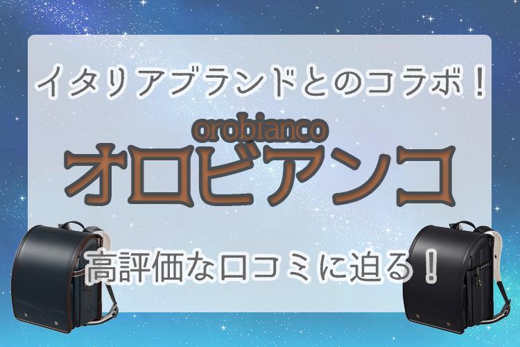 セイバン高級モデル「オロビアンコ」ランドセルの口コミに注目!