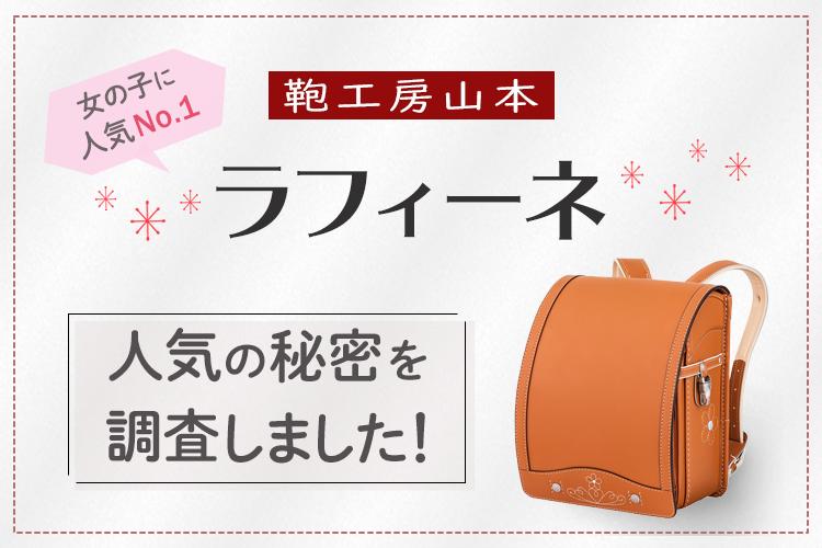 鞄工房山本の女の子向けランドセル人気No,1!ラフィーネシリーズのおすすめポイント
