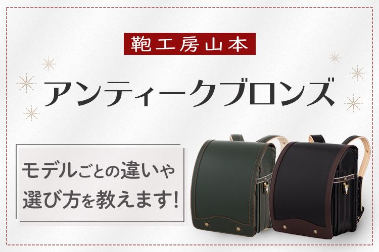鞄工房山本のアンティークブロンズシリーズ!モデルの違いや選び方
