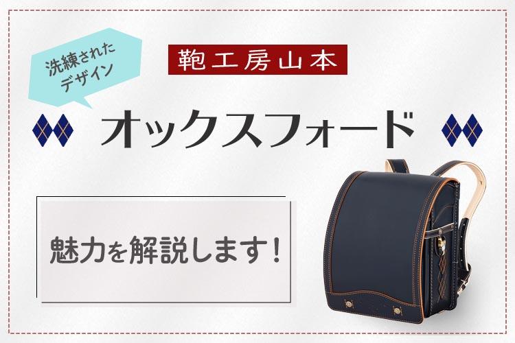 洗練された大人っぽいデザインのランドセル!山本鞄「オックスフォード」の魅力を解説!