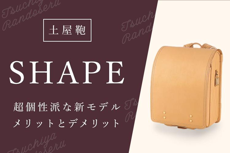 土屋鞄の新モデル!超個性派ランドセル「SHAPE」のメリットとデメリット