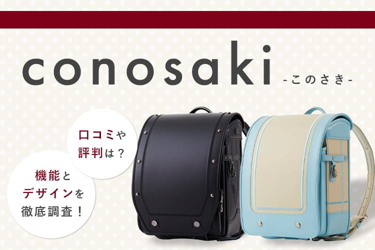 conosaki(このさき)ランドセルの口コミや評判は?機能やデザイン徹底調査!