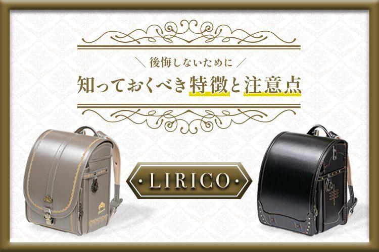 LIRICO(リリコ)のランドセルで後悔しないためには?特徴と注意点